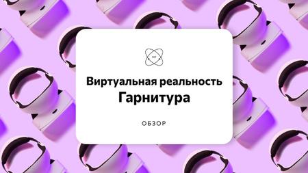 Design template by Crello Youtube Thumbnail – шаблон для дизайна