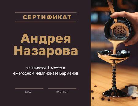 Bartender Championship winner Achievement Certificate – шаблон для дизайна