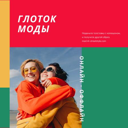Fashion Collection ad with Happy Women hugging Instagram – шаблон для дизайна