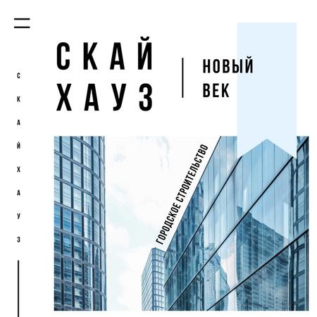 Modern glass buildings Instagram AD – шаблон для дизайна