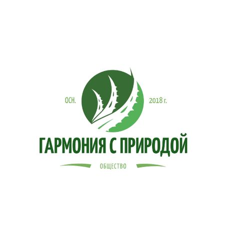 Ecological Organization with Leaf in Circle in Green Animated Logo – шаблон для дизайна