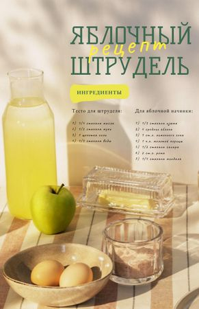 recipe Recipe Card – шаблон для дизайна