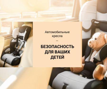 Teddy Bear in Baby Car Seat Medium Rectangle – шаблон для дизайна