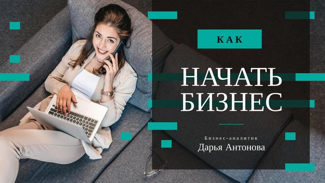 Business Ideas Woman on Sofa Working on Laptop Youtube Thumbnail – шаблон для дизайна