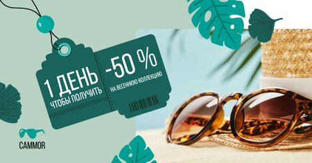 Sunglasses Sale Ad Stylish Vintage Glasses Facebook AD – шаблон для дизайна