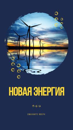 New Energy Ad with Wind Turbines Instagram Story – шаблон для дизайна