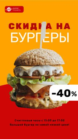 Happy Hour Offer Mouthwatering Burger Instagram Video Story – шаблон для дизайна