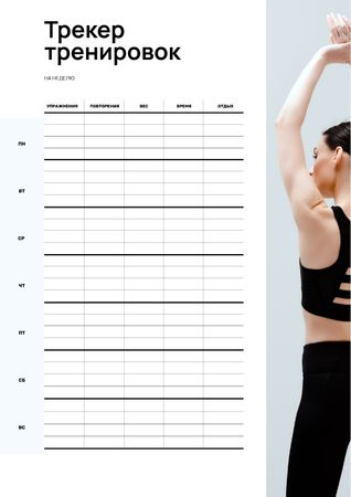 Workout Tracker with Woman exercising Schedule Planner – шаблон для дизайна
