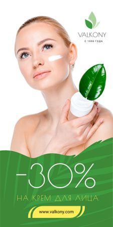Cosmetics Sale Woman Holding Cream Graphic – шаблон для дизайна