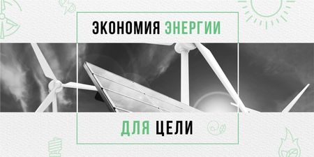 Green Energy Wind Turbines and Solar Panels Twitter – шаблон для дизайна