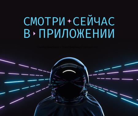 Mobile App Ad with Futuristic Astronaut Facebook – шаблон для дизайна