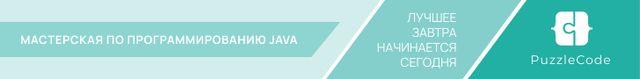 Java programming workshop banner Leaderboard – шаблон для дизайна
