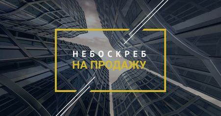 Skyscrapers for sale in Yellow frame Facebook AD – шаблон для дизайна