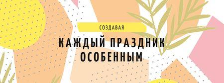 Event Agency Services Offer Facebook cover – шаблон для дизайна
