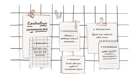 Daily inspiration Reminders Mind Map – шаблон для дизайна