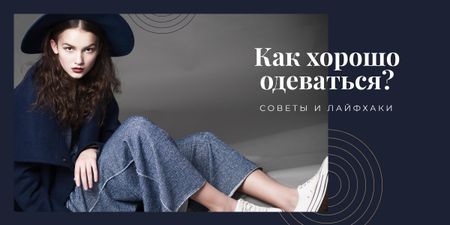 Young attractive woman in stylish clothes Image – шаблон для дизайна