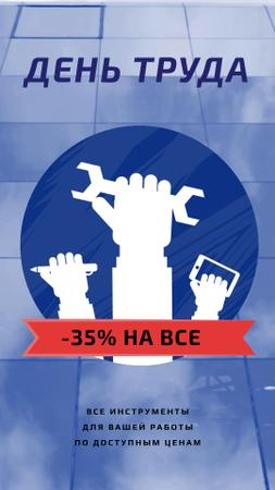 Labor Day Sale Hands with Tools Instagram Video Story – шаблон для дизайна