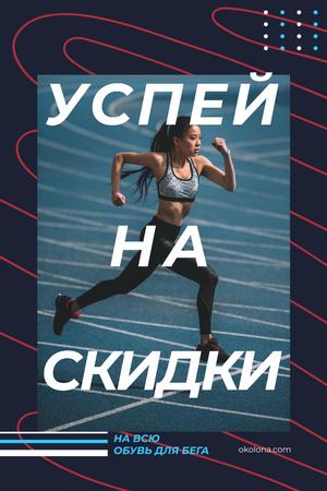 Running Shoes Sale with Woman Runner at Stadium Pinterest – шаблон для дизайна