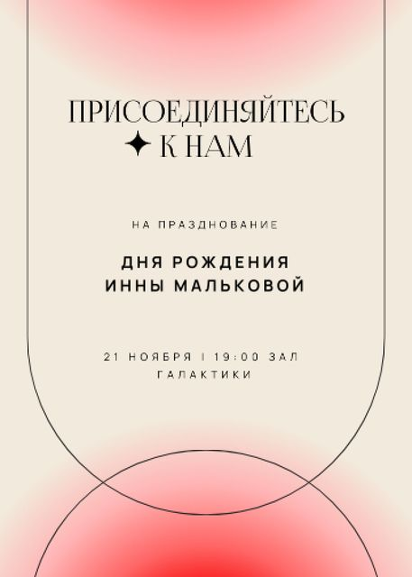 Birthday Party Celebration Announcement Invitation – шаблон для дизайна