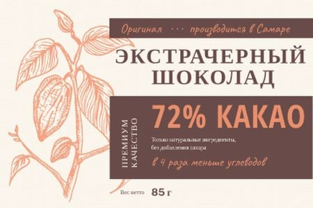 Dark Chocolate packaging with Cocoa beans Label – шаблон для дизайна