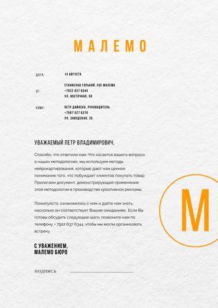Marketing agency business response Letterhead – шаблон для дизайна