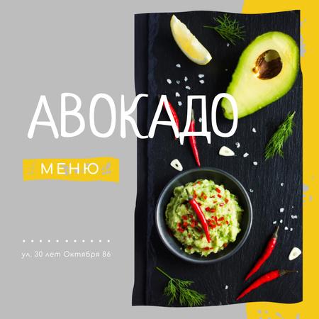 Mexican guacamole dish Instagram – шаблон для дизайна