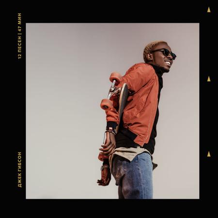 Smiling Man with Skateboard Album Cover – шаблон для дизайна