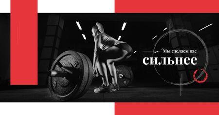 Gym Offer Woman Lifting Barbell Facebook AD – шаблон для дизайна