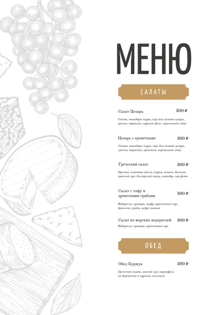 Restaurant dishes list Menu – шаблон для дизайна