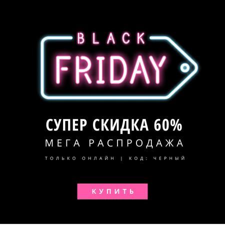 Black Friday neon sign Instagram – шаблон для дизайна