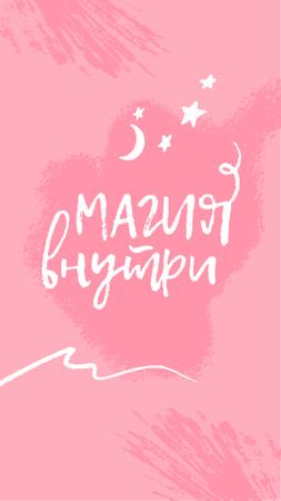 Astrological Inspiration with Moon and Stars Instagram Story – шаблон для дизайна