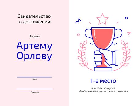 Marketing Contest award Achievement with Cup Certificate – шаблон для дизайна