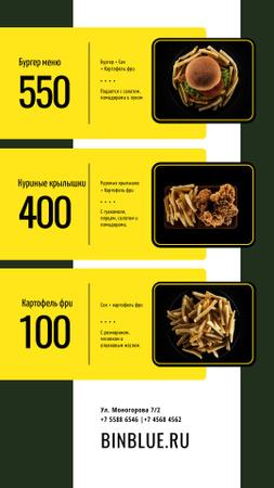 Fast Food Offer Tasty Burger and Fries Instagram Story – шаблон для дизайна