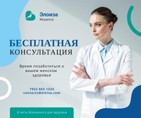 Self-Care Awareness Month Clinic Checkup Invitation Facebook – шаблон для дизайна