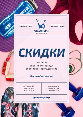 Sports Wear and Equipment Sale Poster – шаблон для дизайна