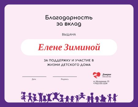 Charity Orphanage life participation gratitude Certificate – шаблон для дизайна