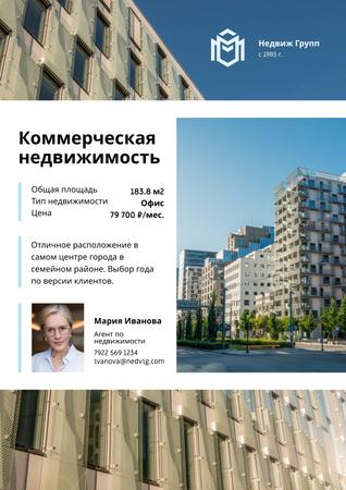 Real Estate Ad with Modern House Facade Poster – шаблон для дизайна