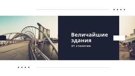 View of modern city buildings Youtube – шаблон для дизайна