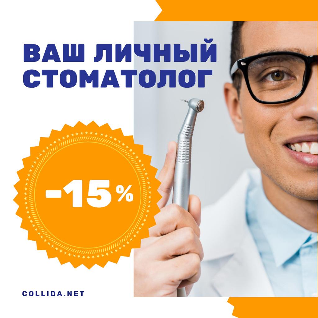 Dentistry Promotion Dentist with Equipment Instagram AD – шаблон для дизайна