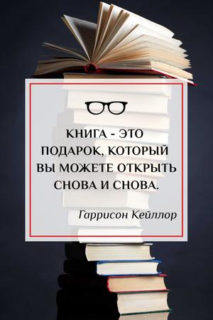Educational Quote with Stacked Books Pinterest – шаблон для дизайна