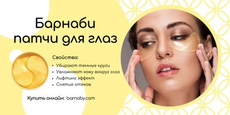 Eye Patches Ad with Woman with Glowing Skin Twitter – шаблон для дизайна