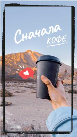 Cup of Coffee on mountains background Instagram Video Story – шаблон для дизайна