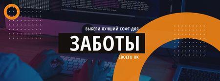 Computer Software concept Facebook cover – шаблон для дизайна