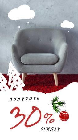 Furniture Christmas Sale Armchair in Grey Instagram Video Story – шаблон для дизайна