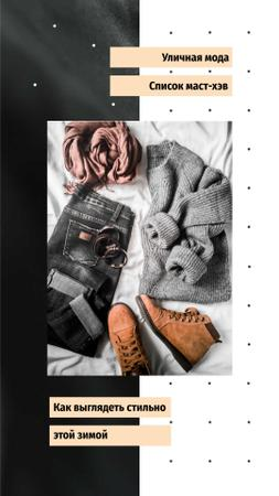 Fashion Ad with Casual Winter Outfit Instagram Video Story – шаблон для дизайна
