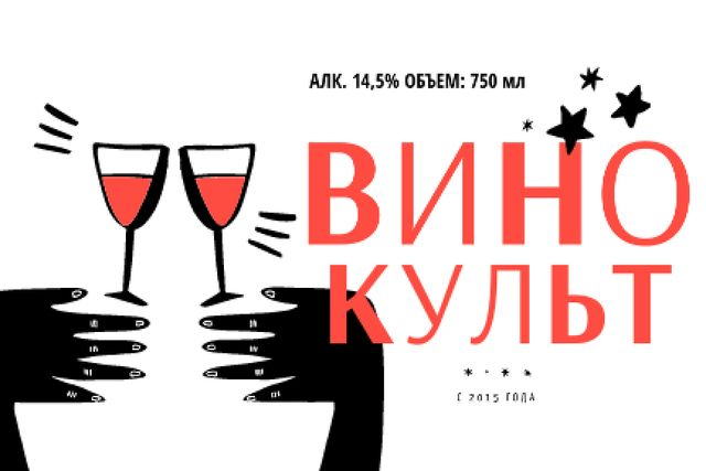 Wine ad with people toasting Label – шаблон для дизайна