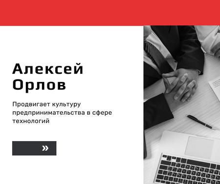 Promotion Service for Technological Entrepreneurship and Innovation Facebook – шаблон для дизайна