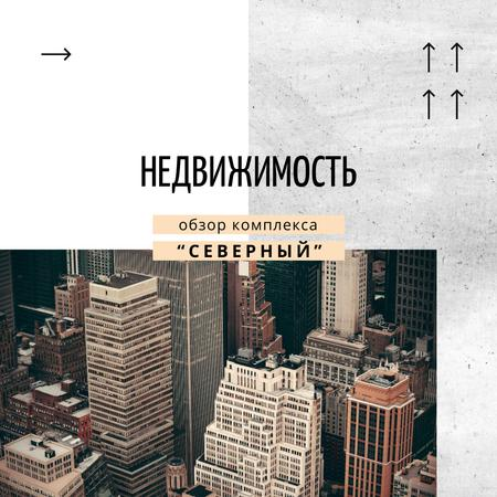 New York city skyscrapers Instagram – шаблон для дизайна