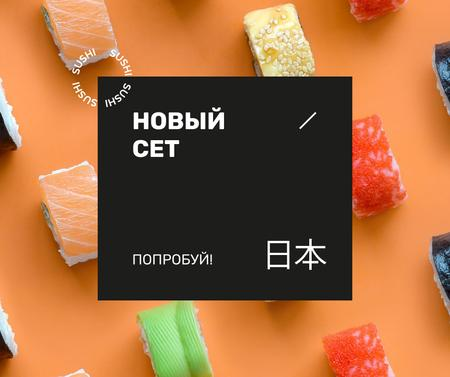New Rolls and Sushi Set Ad Facebook – шаблон для дизайна