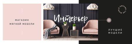 Cozy modern interior  Twitter – шаблон для дизайна